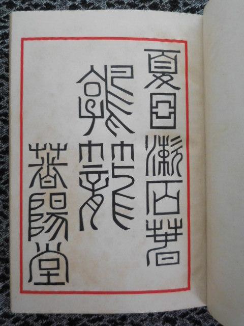 元版 「鶉籠」 夏目漱石 カバー付 初版_画像5