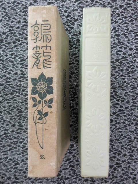 元版 「鶉籠」 夏目漱石 カバー付 初版_画像3