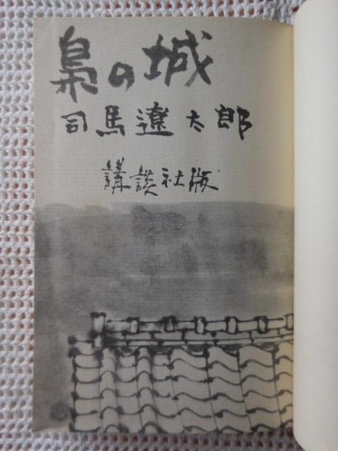 直木賞 「梟の城」 司馬遼太郎 函付 初版_画像5