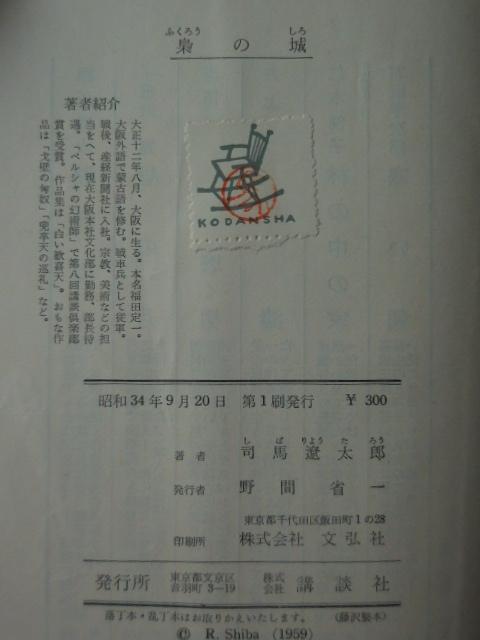 直木賞 「梟の城」 司馬遼太郎 函付 初版_画像6