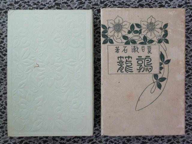 元版 「鶉籠」 夏目漱石 カバー付 初版