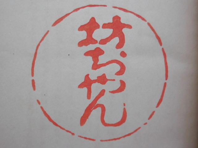 元版 「鶉籠」 夏目漱石 カバー付 初版_画像7