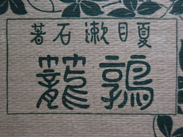 元版 「鶉籠」 夏目漱石 カバー付 初版_画像6