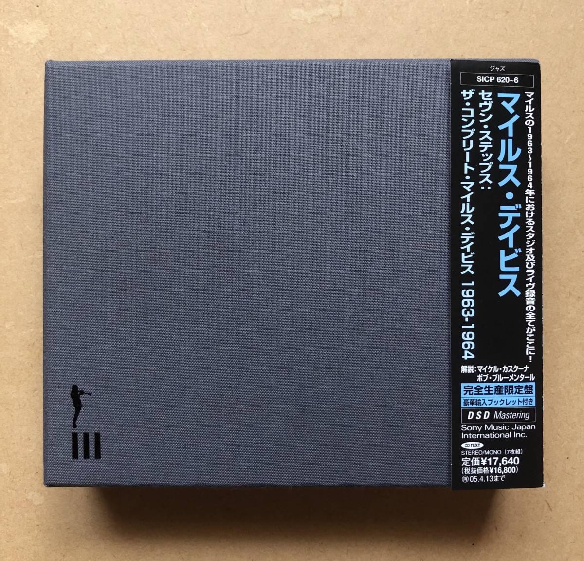 完全限定盤 7枚組 BOX MILES DAVIS マイルス・デイビス / セブン・ステップス ザ・コンプリート・マイルス・デイビス 1963-1964