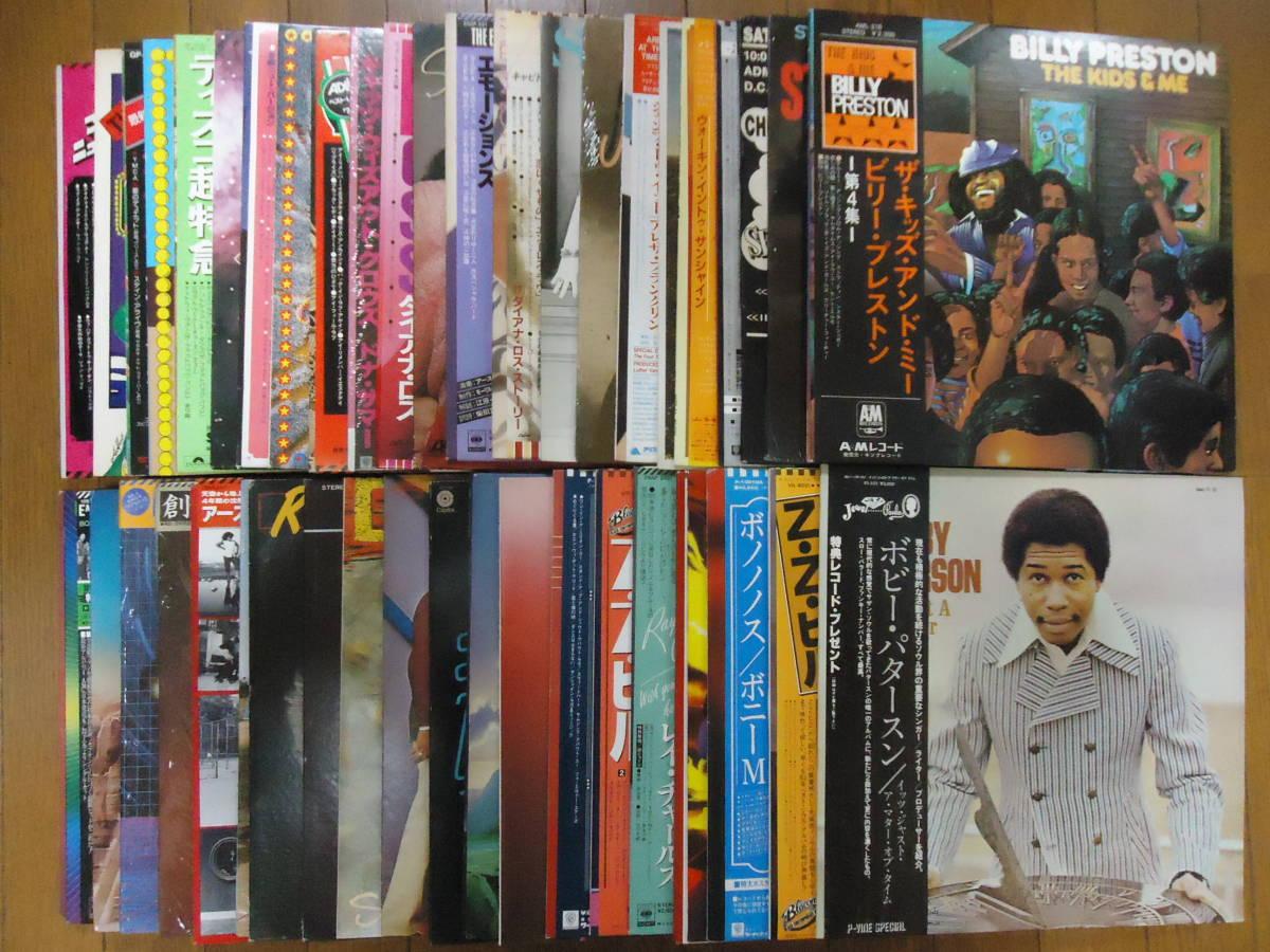 LP ★ ソウル・R&B・ディスコ等 レコード まとめてLP47枚セット
