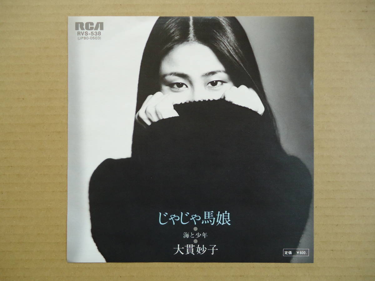 【 EP 】 大貫妙子 / じゃじゃ馬娘・海と少年