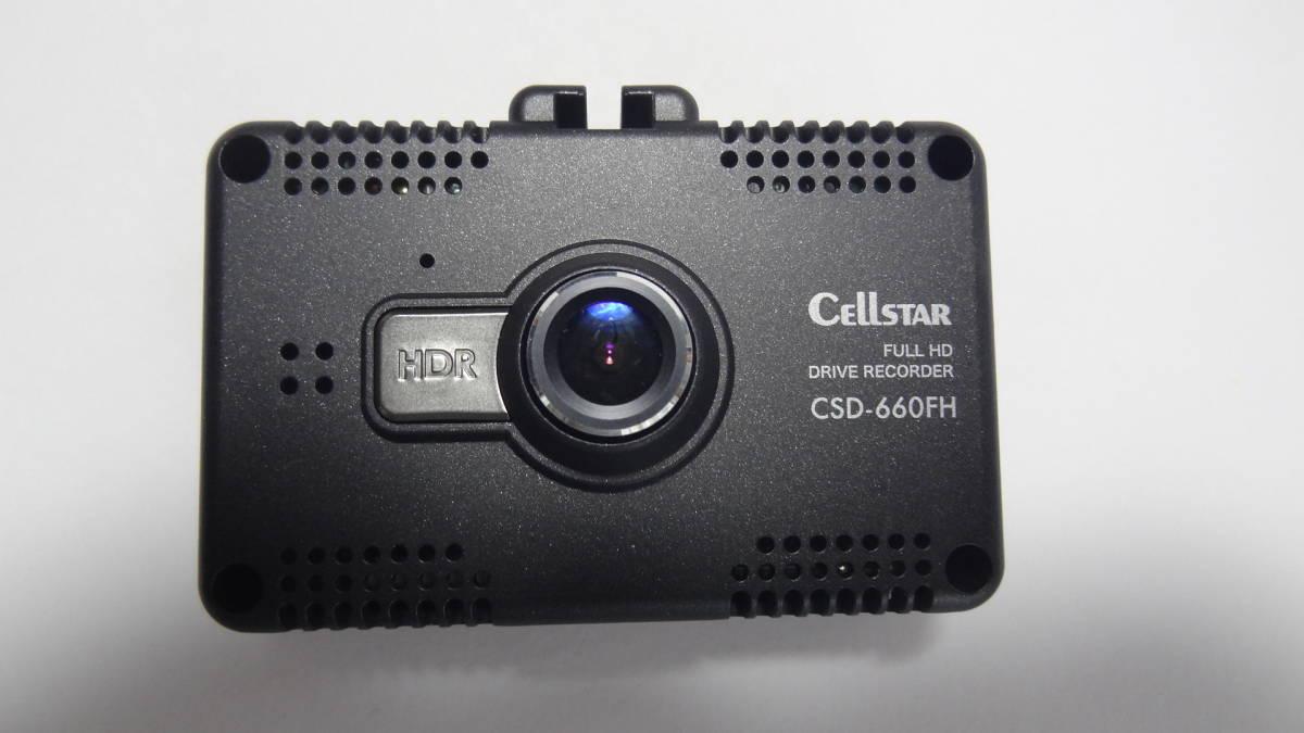 ★☆セルスター ドライブレコーダー CSD660FH☆★_画像3
