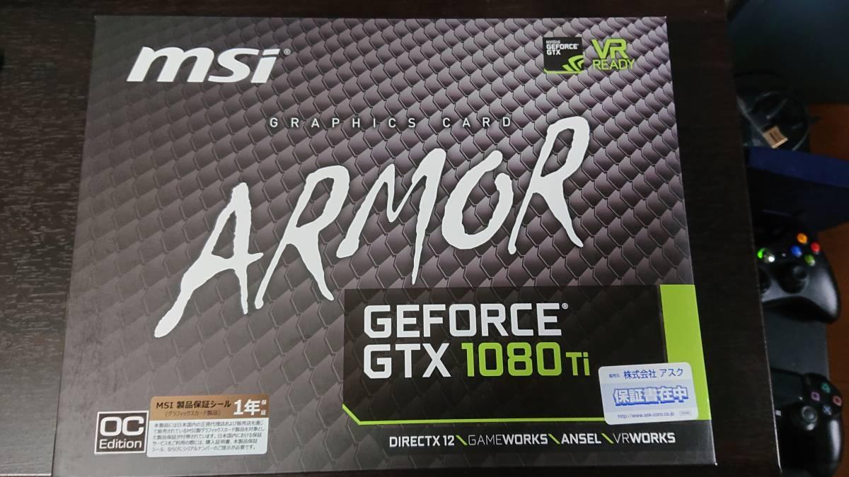 中古 MSI GeForce GTX 1080 Ti ARMOR 11G OC グラフィックスボード VD6303 マイニングに使ったことがない 保証中 1円から
