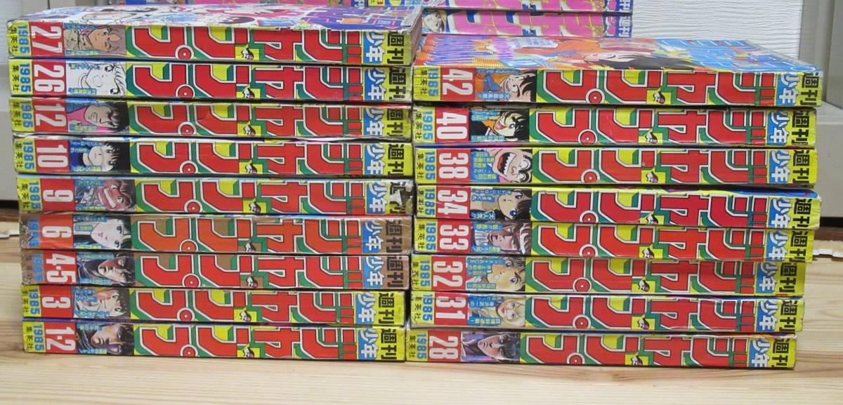 No.1277/週刊少年ジャンプ 1985年 17冊セット まとめ 北斗の拳 キャプテン翼 キン肉マン ドラゴンボール 鳥山明