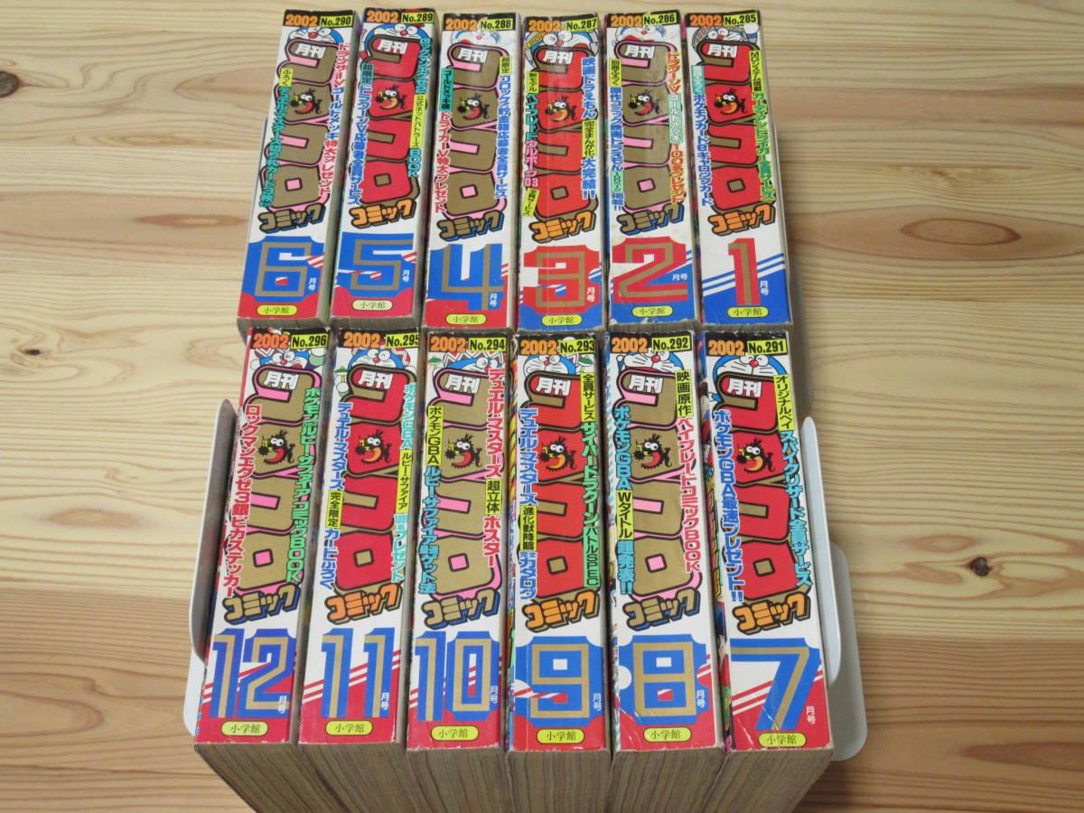 No.1284/月刊コロコロコミック 2002年1月~12月号 12冊セット まとめ ポケモン デュエルマスターズ ドラベース ドラえもん スーパーマリオ_画像2