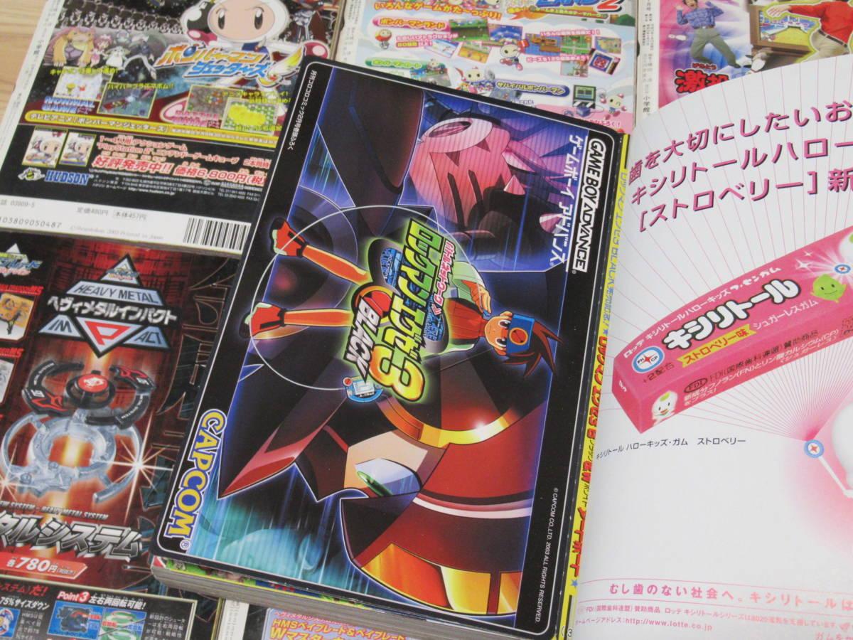 No.1285/月刊コロコロコミック 2003年1月~12月号 12冊セット まとめ ポケモン デュエルマスターズ ドラベース ドラえもん スーパーマリオ_画像9