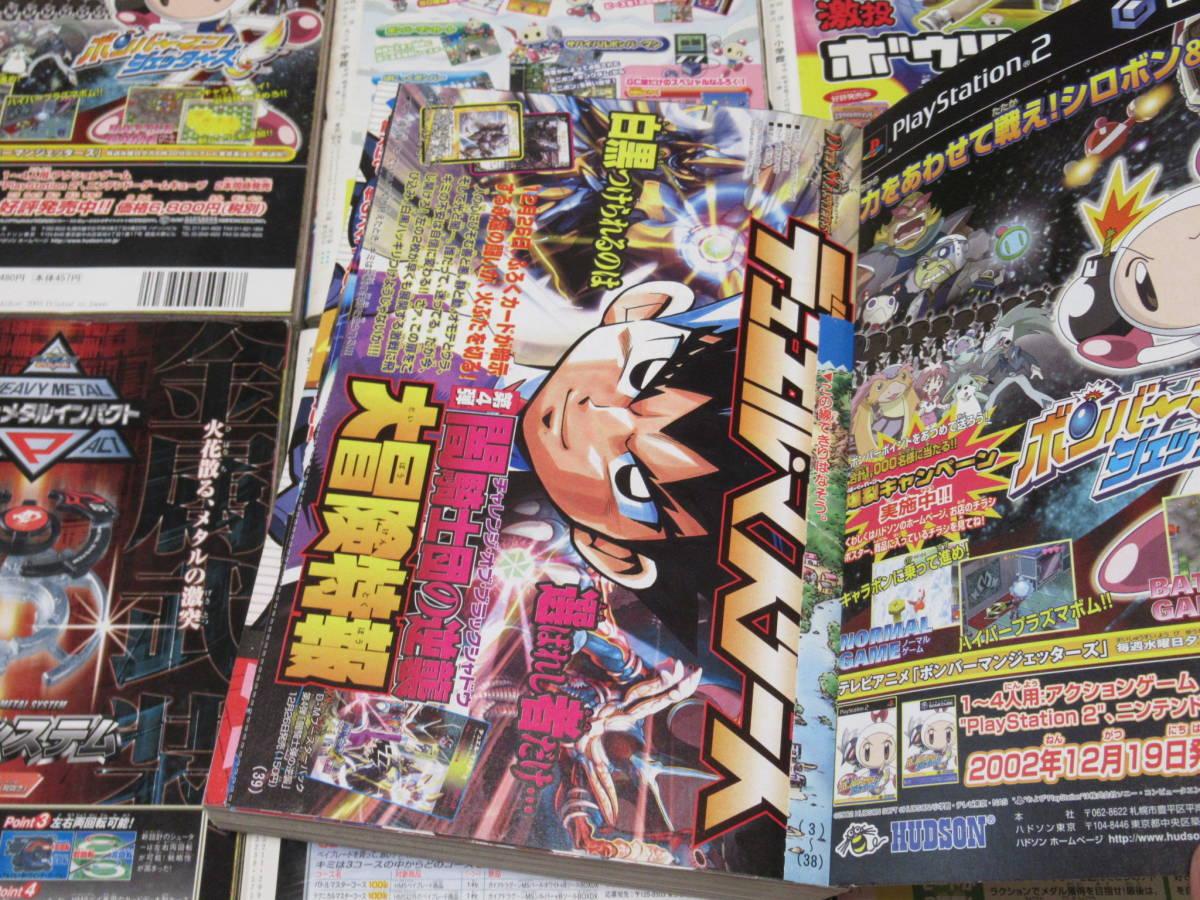 No.1285/月刊コロコロコミック 2003年1月~12月号 12冊セット まとめ ポケモン デュエルマスターズ ドラベース ドラえもん スーパーマリオ_画像7