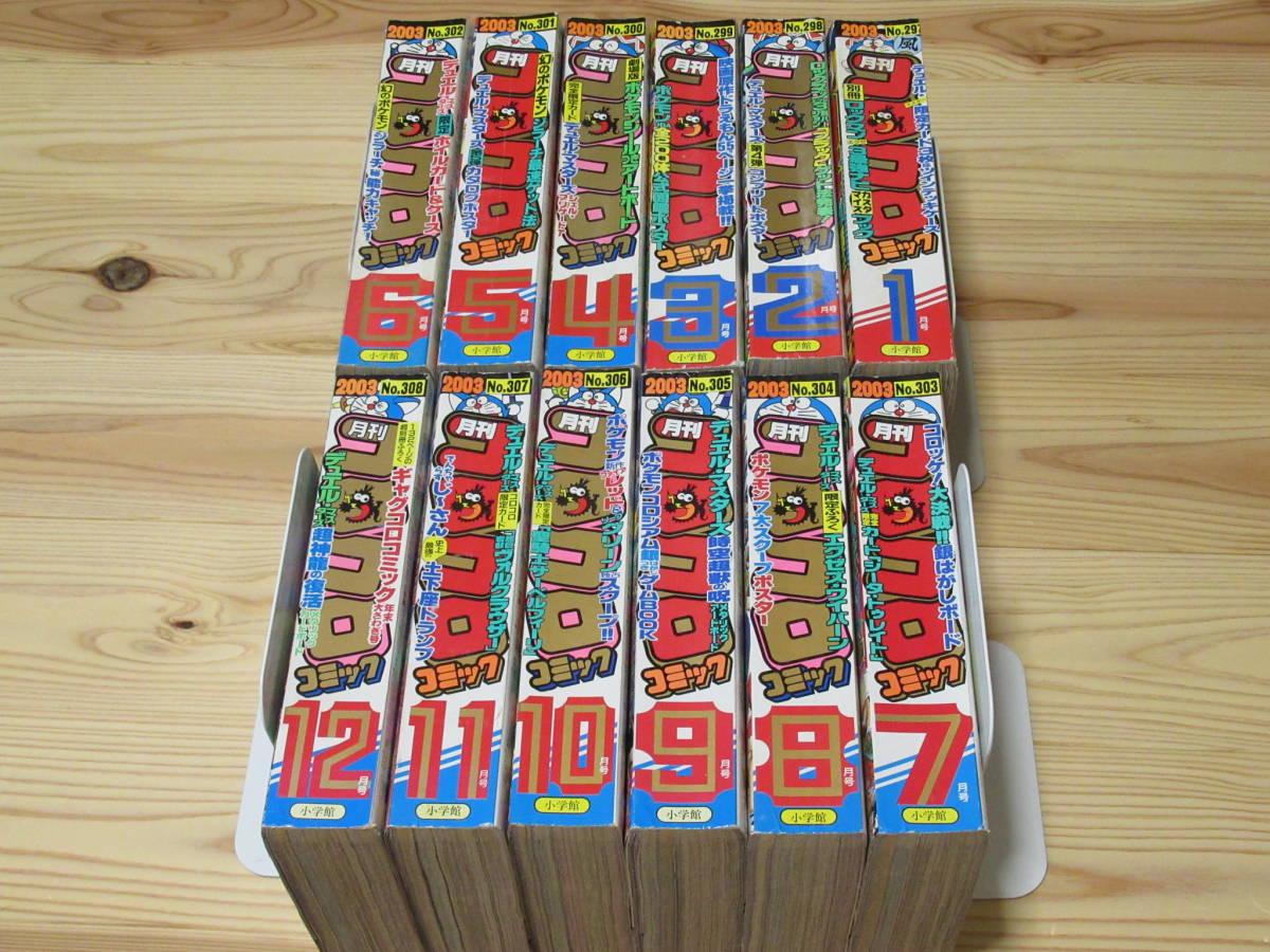 No.1285/月刊コロコロコミック 2003年1月~12月号 12冊セット まとめ ポケモン デュエルマスターズ ドラベース ドラえもん スーパーマリオ_画像2