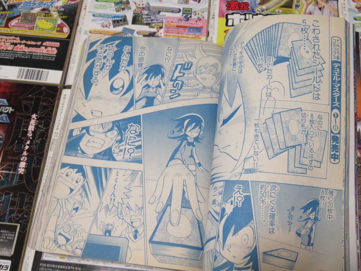 No.1285/月刊コロコロコミック 2003年1月~12月号 12冊セット まとめ ポケモン デュエルマスターズ ドラベース ドラえもん スーパーマリオ_画像8