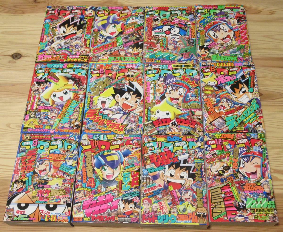 No.1285/月刊コロコロコミック 2003年1月~12月号 12冊セット まとめ ポケモン デュエルマスターズ ドラベース ドラえもん スーパーマリオ