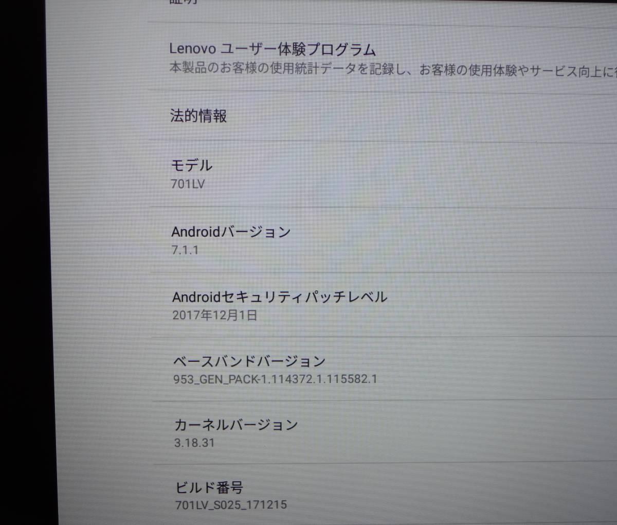 美品■ジャンク■ SoftBank Lenovo Tab4 701LV ブラック ○送料185円 U1562_画像2