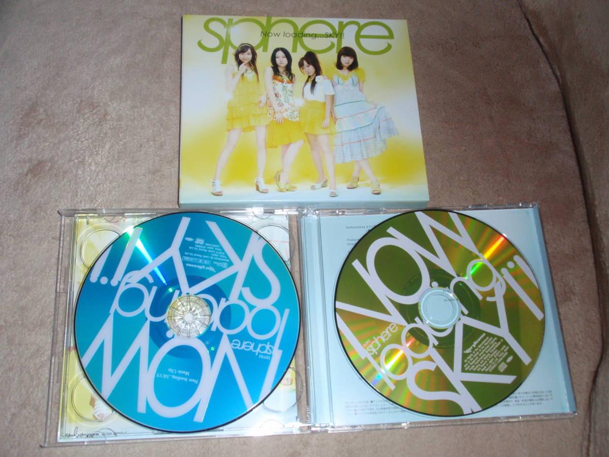 あそびにいくヨ! OP主題歌 初回生産限定盤DVD付 Now loading...SKY!! スフィア(sphere) アニソン オープニングテーマ_画像3
