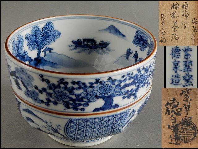 【茶】表千家 久田 宗也 (尋牛斎) 書付 西村 徳泉 祥瑞写腰捻 茶碗