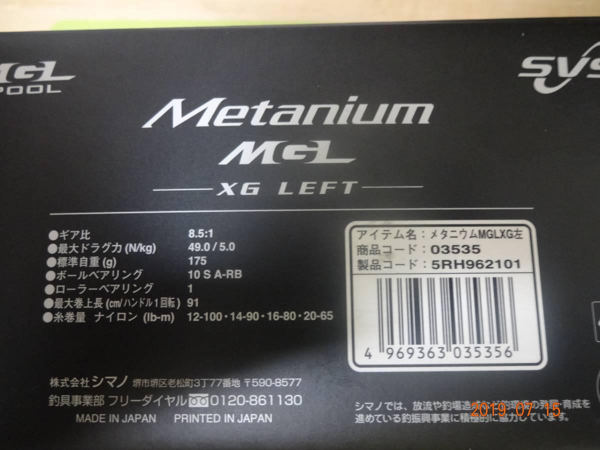 シマノ 16メタニウムmgl XG 左巻き 中古美品_画像8