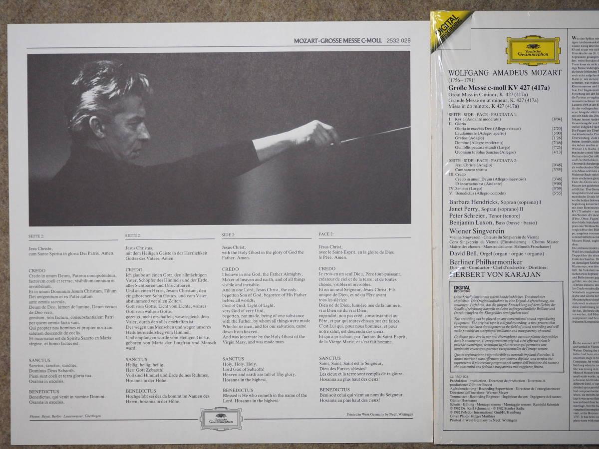 独DGGデジタル◎モーツァルト「大ミサ曲」カラヤン/ベルリン・フィル管弦楽団_画像4