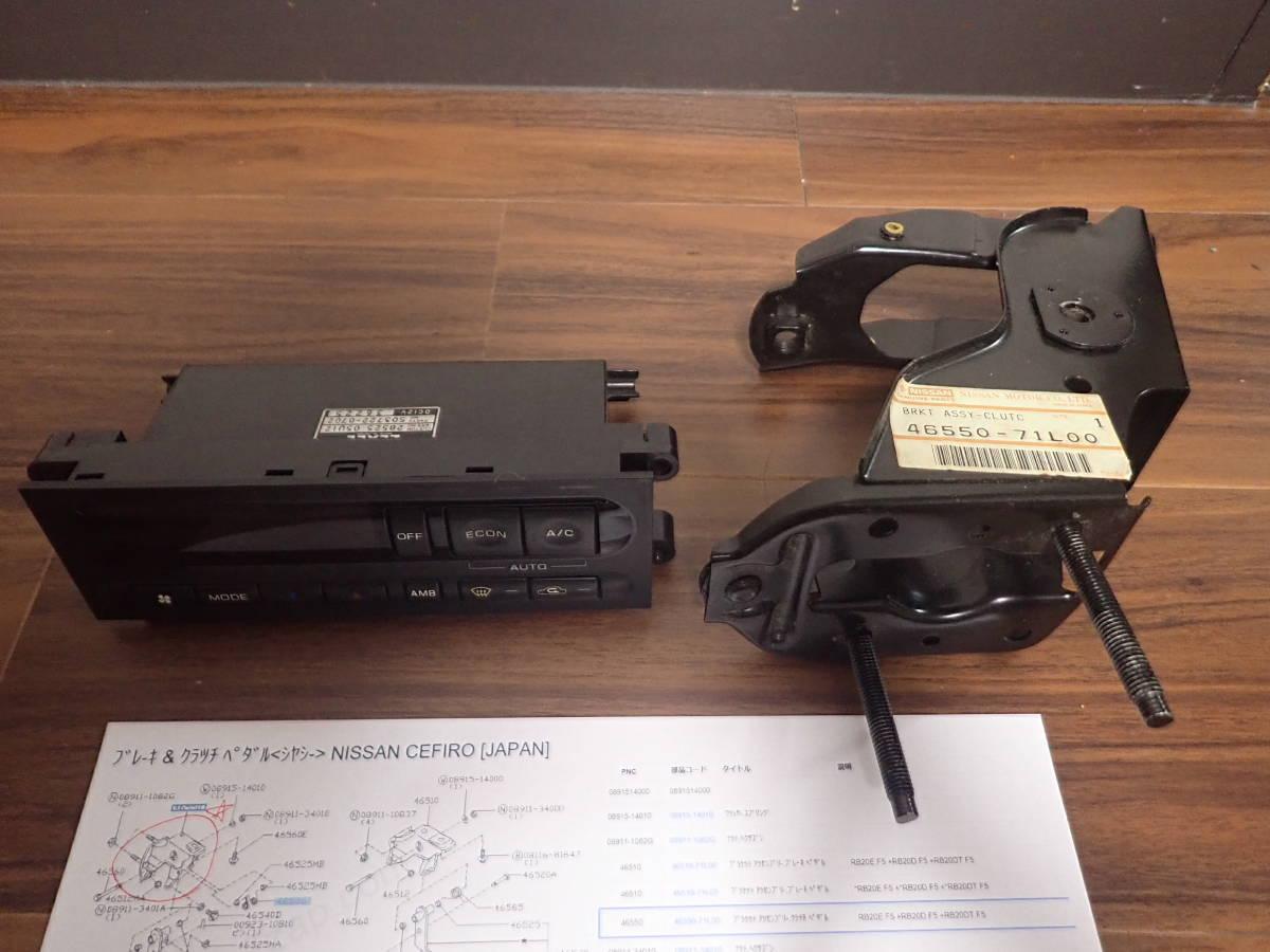 R32スカイライン ブレーキブラケット(新品)とエアコンパネル(中古)