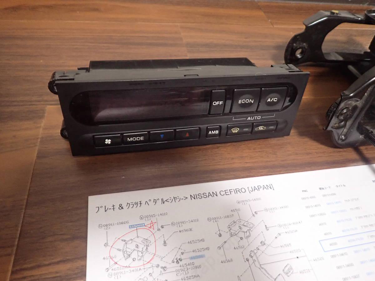 R32スカイライン ブレーキブラケット(新品)とエアコンパネル(中古)_画像4