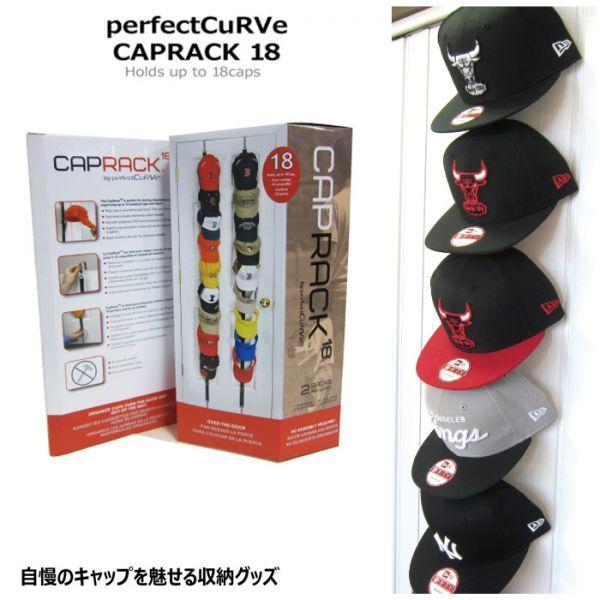 ニューエラなどの帽子をキレイに収納 PERFECT CURVE CAP RACK 18個対応 キャップラック NEWERA ニューエラー 収納 収納ツール ディスプレー_画像1