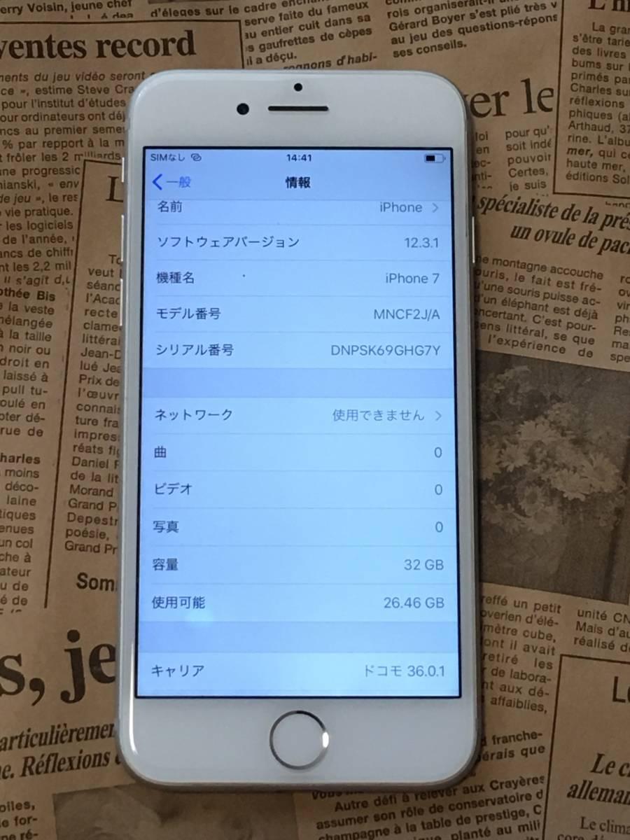 ソフトバンク SIMロック解除済み iPhone 7 32GB シルバー バージョン12.3.1 美品ですがバッテリー50% 管理番号 1129_画像2