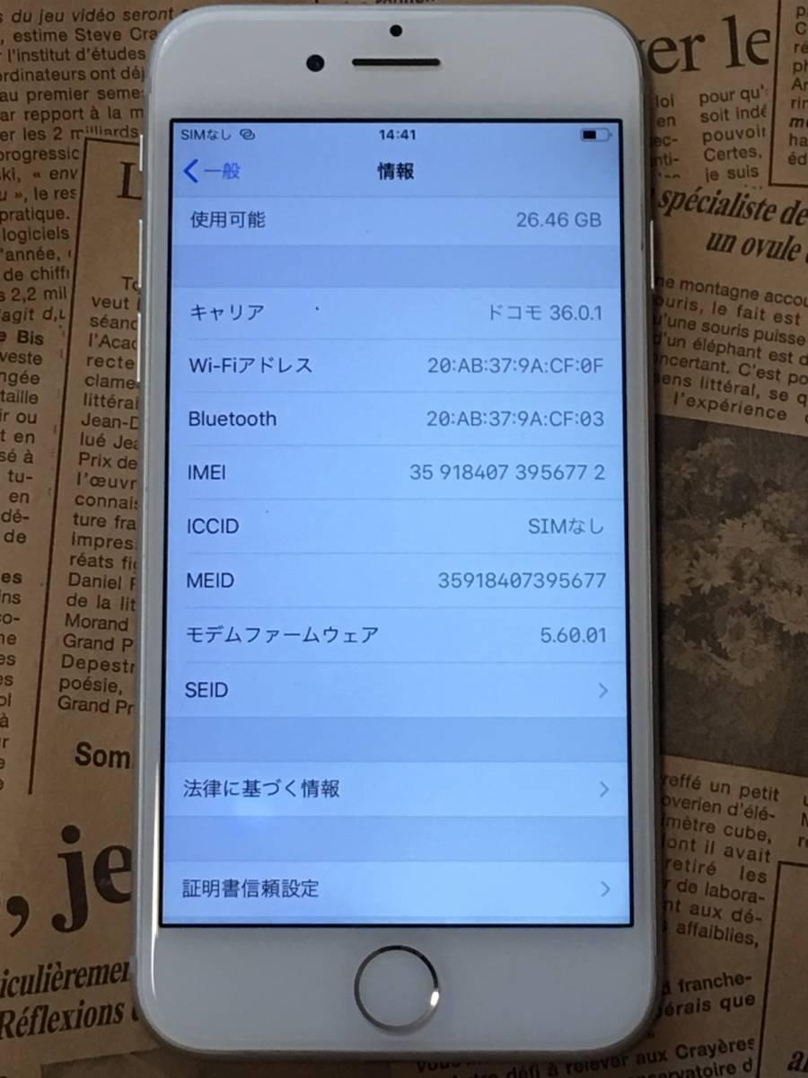 ソフトバンク SIMロック解除済み iPhone 7 32GB シルバー バージョン12.3.1 美品ですがバッテリー50% 管理番号 1129_画像3