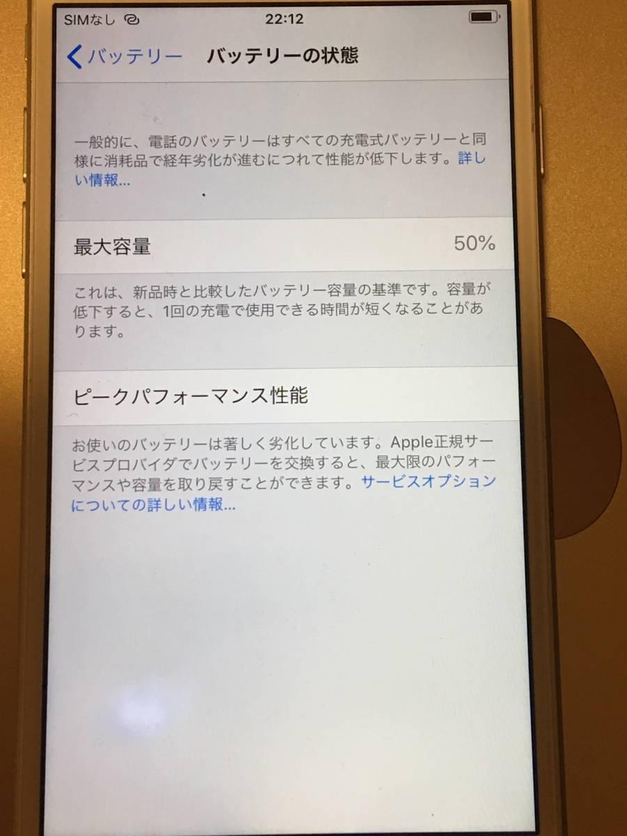 ソフトバンク SIMロック解除済み iPhone 7 32GB シルバー バージョン12.3.1 美品ですがバッテリー50% 管理番号 1129_画像4