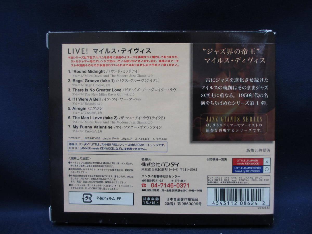バンダイ 【 LITTLE JAMMER PRO. 】 LIVE! マイルス・デイヴィス ★ リトルジャマープロ 専用カートリッジ_画像2