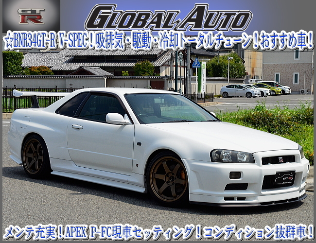 ☆BNR34GT-R V-SPEC!吸排気・駆動・冷却・制動トータルチューン!APEX P-FC現車セッティング!管理ユーザー車両!おすすめ車!