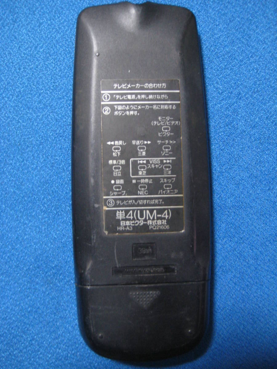 1858★Victor ビクター HR-A3 PQ21606 ビデオリモコン★赤外線発光確認済!保証_画像2
