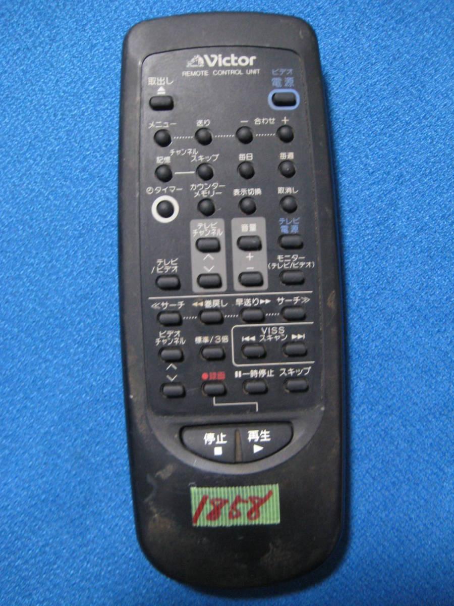 1858★Victor ビクター HR-A3 PQ21606 ビデオリモコン★赤外線発光確認済!保証_画像1