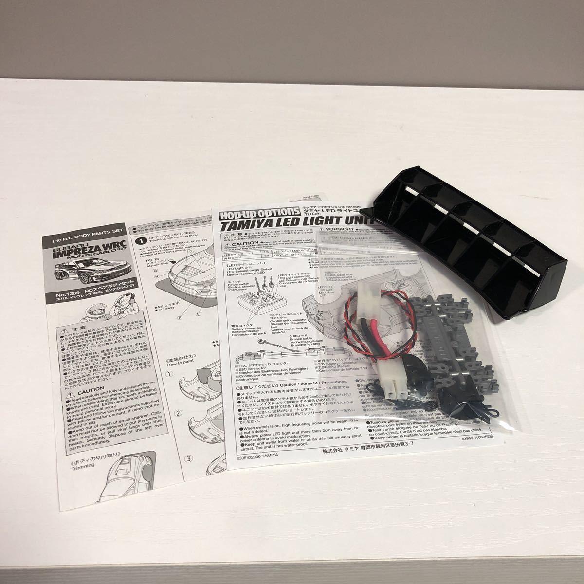 売切!1円スタート!タミヤ 1/10 電動RC ボディセット スバル インプレッサ WRC 塗装済 ジャンク 社外ウイング ライトユニット付_画像10