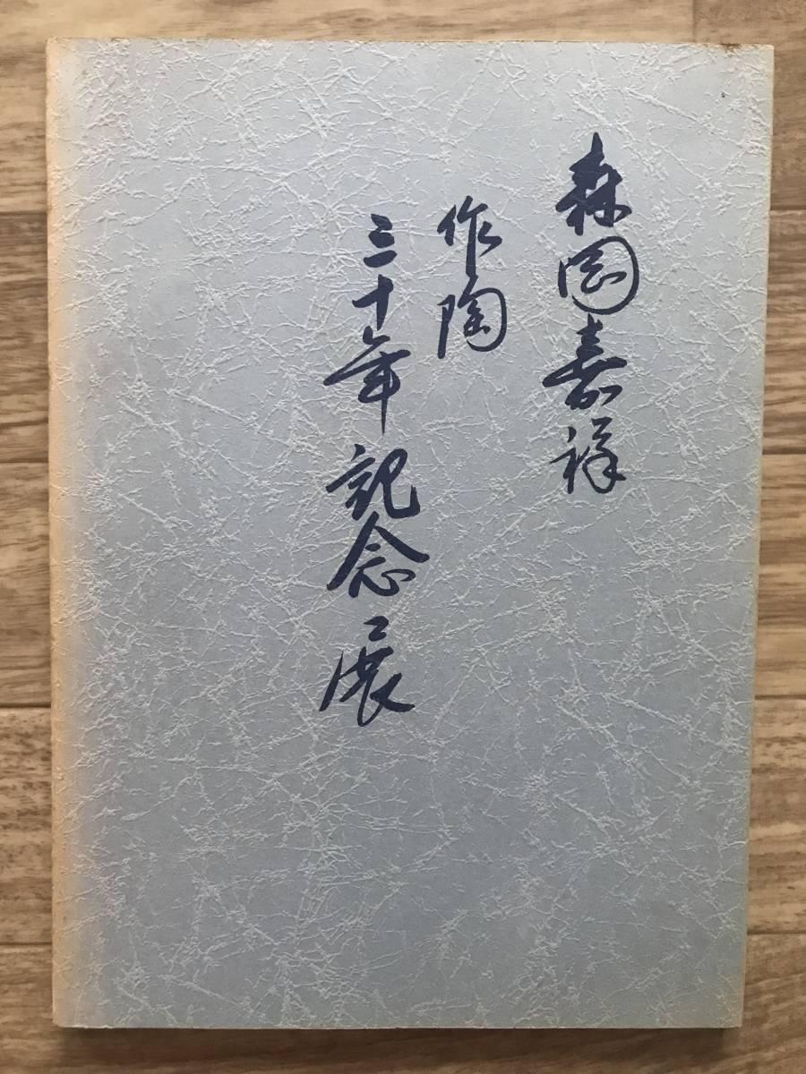 森岡嘉祥「作陶 30年記念展」/自宅保管本_画像1