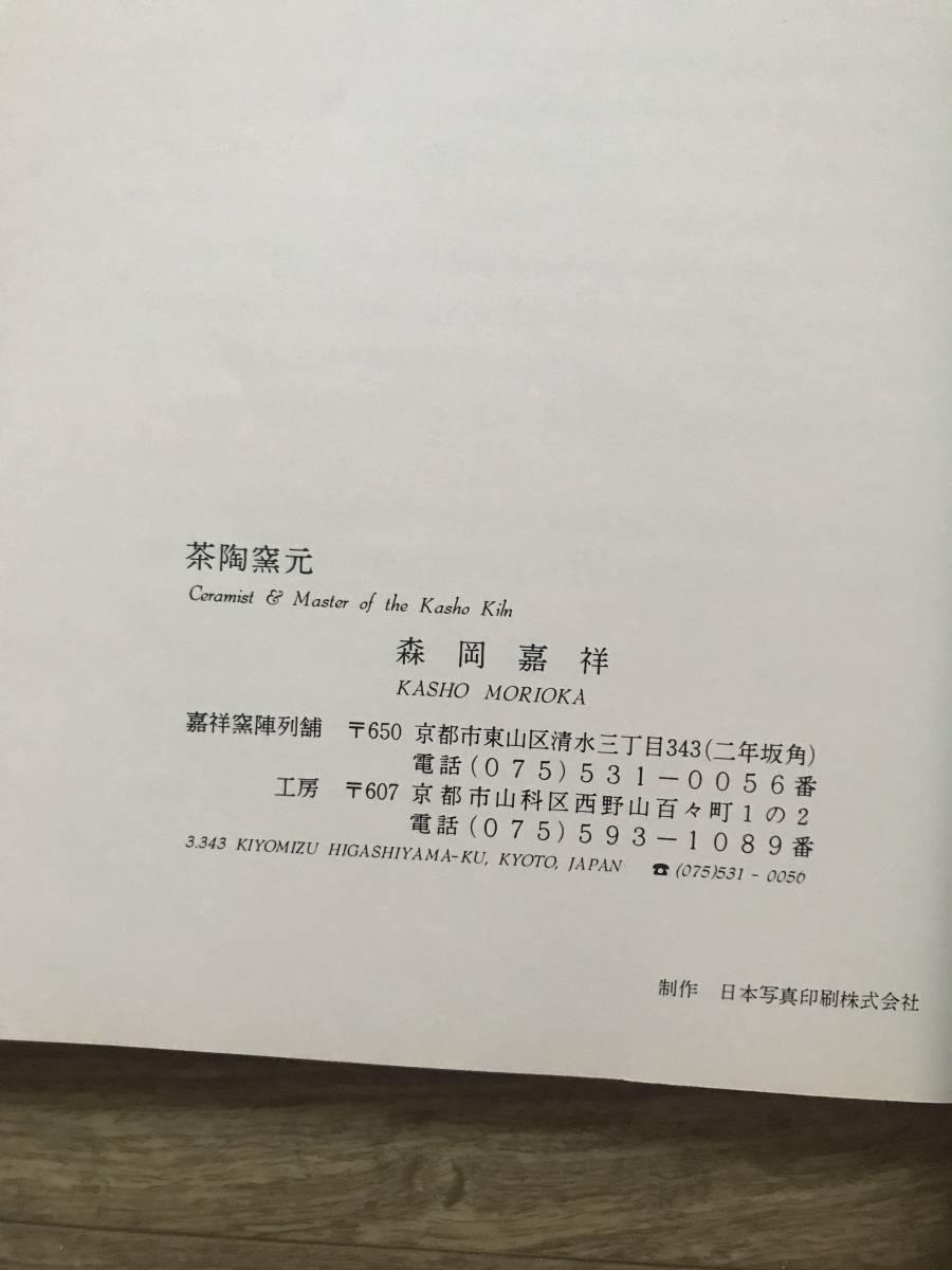 森岡嘉祥「作陶 30年記念展」/自宅保管本_画像3