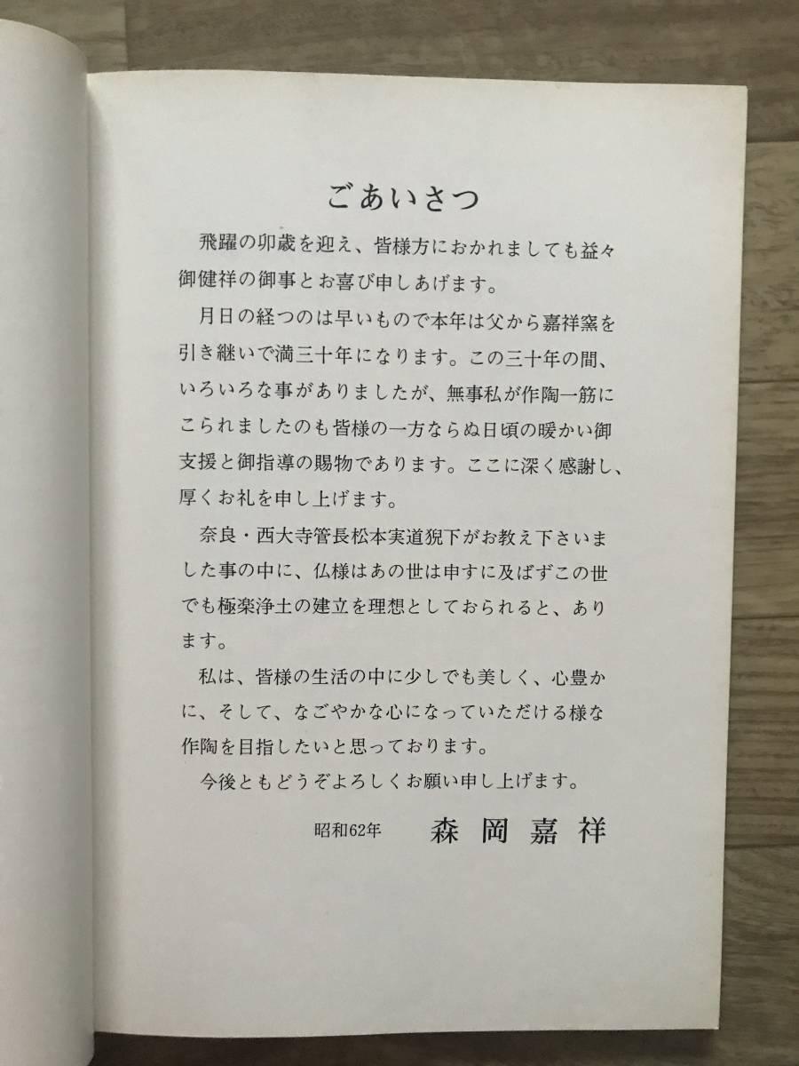森岡嘉祥「作陶 30年記念展」/自宅保管本_画像4