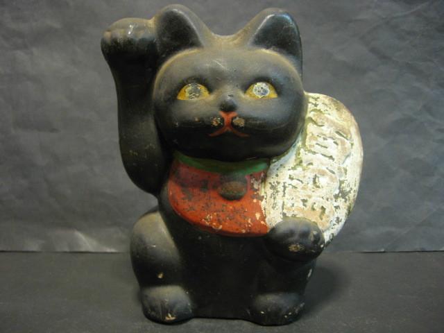 ★戦前 黒猫の招き猫 土人形★