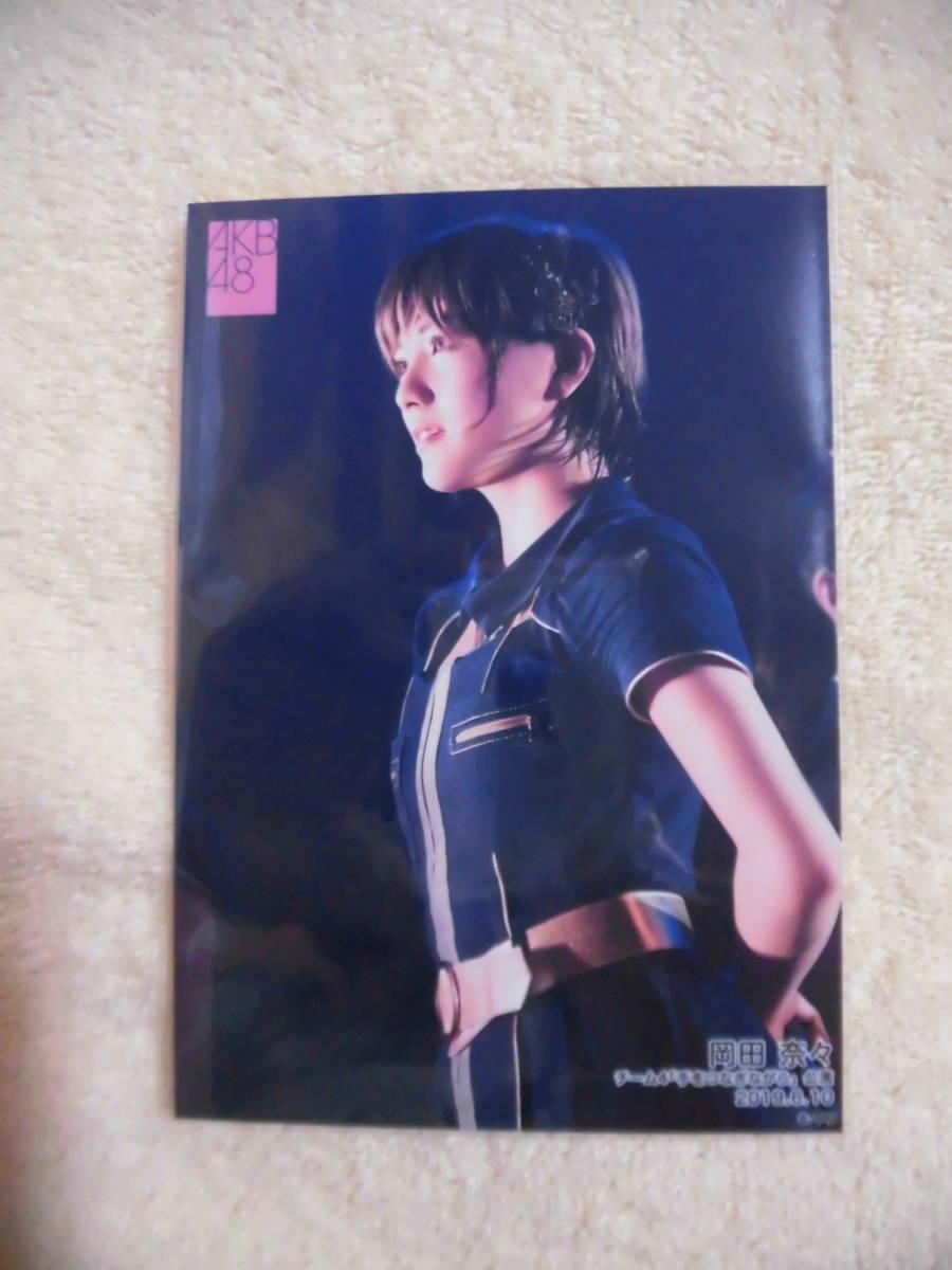 AKB48 チーム4 岡田奈々「手をつなぎながら」公演 ランダム公式生写真