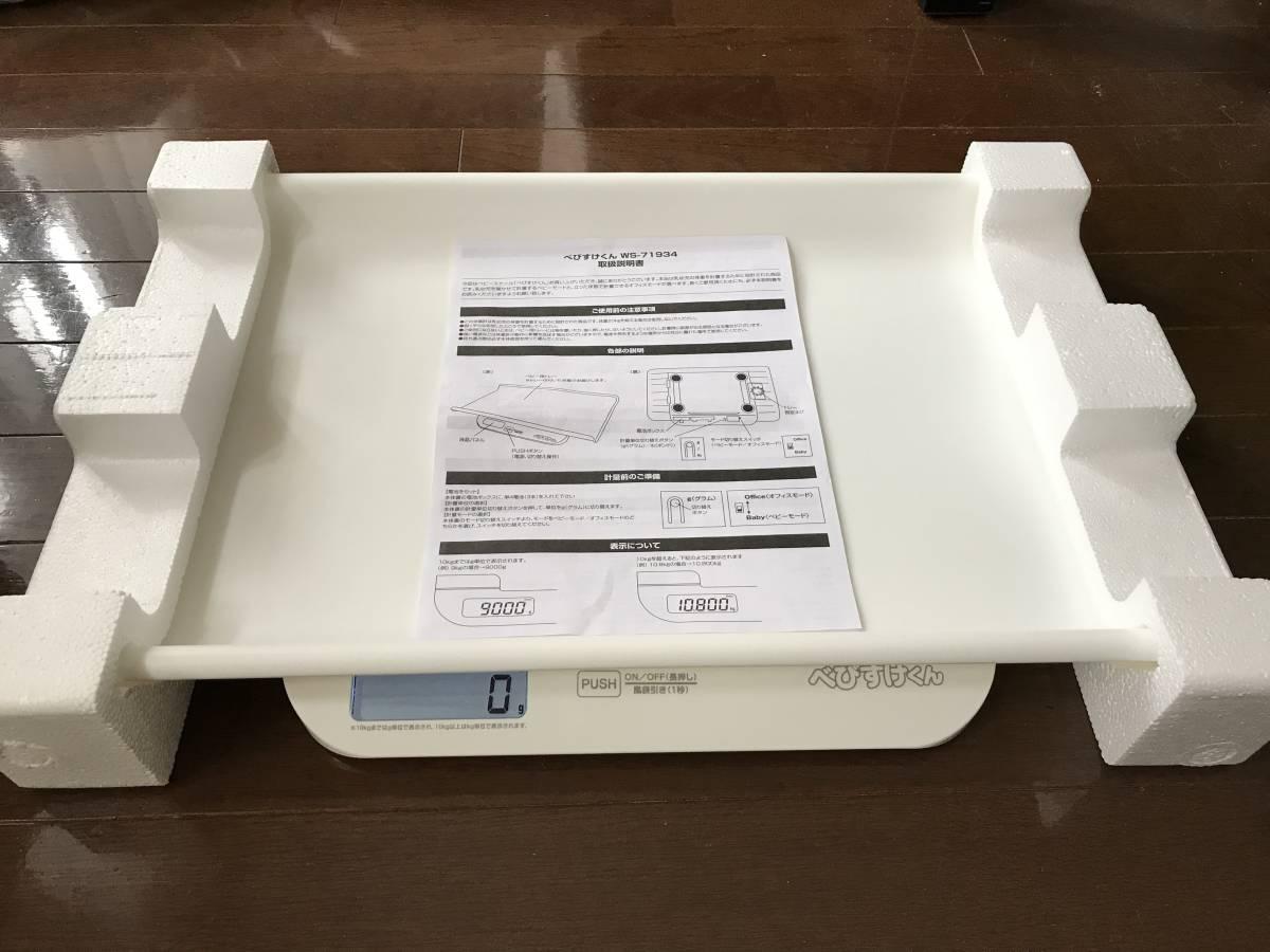 【送料無料】極美品 ベビー スケール デジタル べびすけくん WS-71934 最少表示重量 5g 赤ちゃん 体重計_画像2