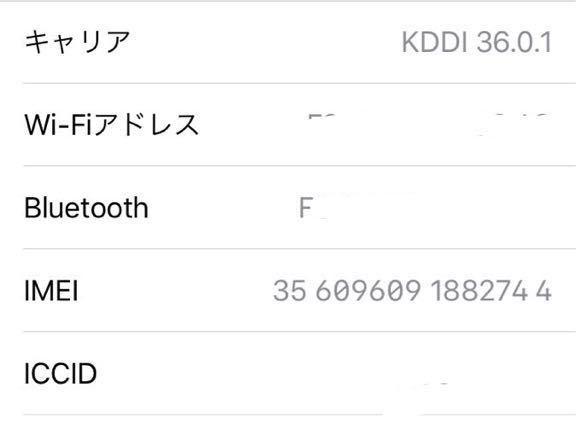 iPhone8 64G Gold ロック解除済 未使用 判定○_画像5