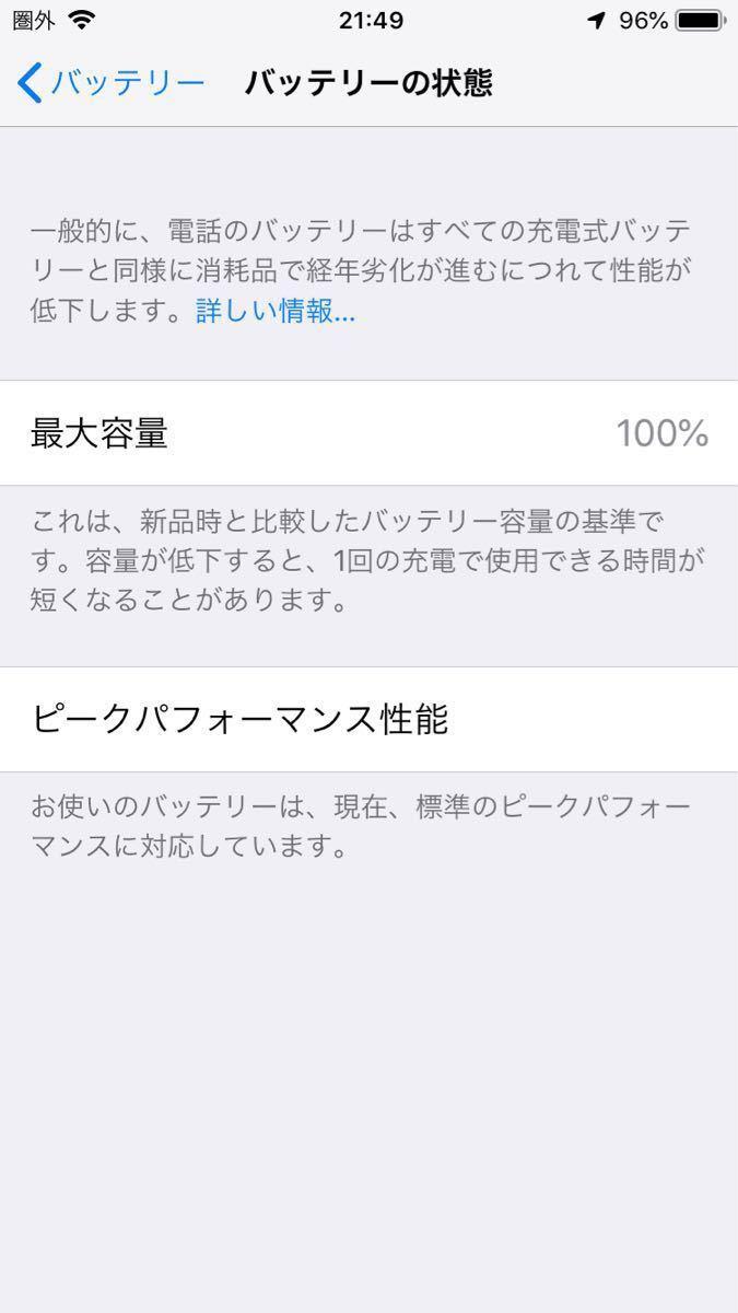 iPhone8 64G Gold ロック解除済 未使用 判定○_画像4