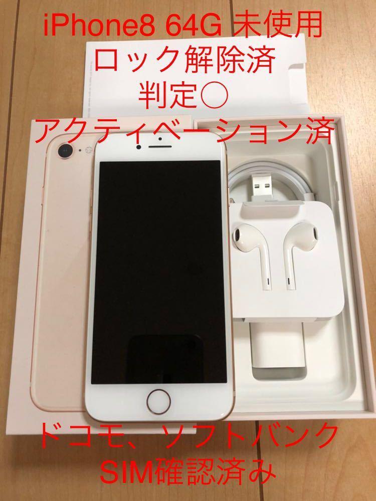 iPhone8 64G GOLD 判定○ 未使用 解除済