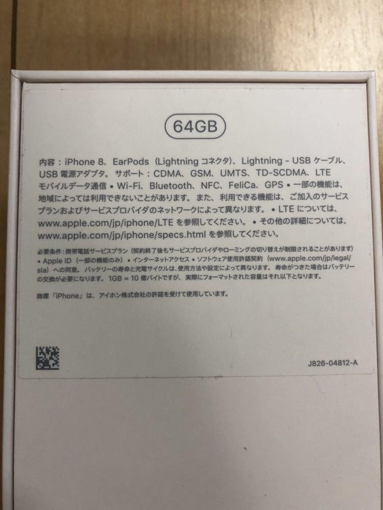 iPhone8 64G Gold ロック解除済 未使用 判定○_画像3