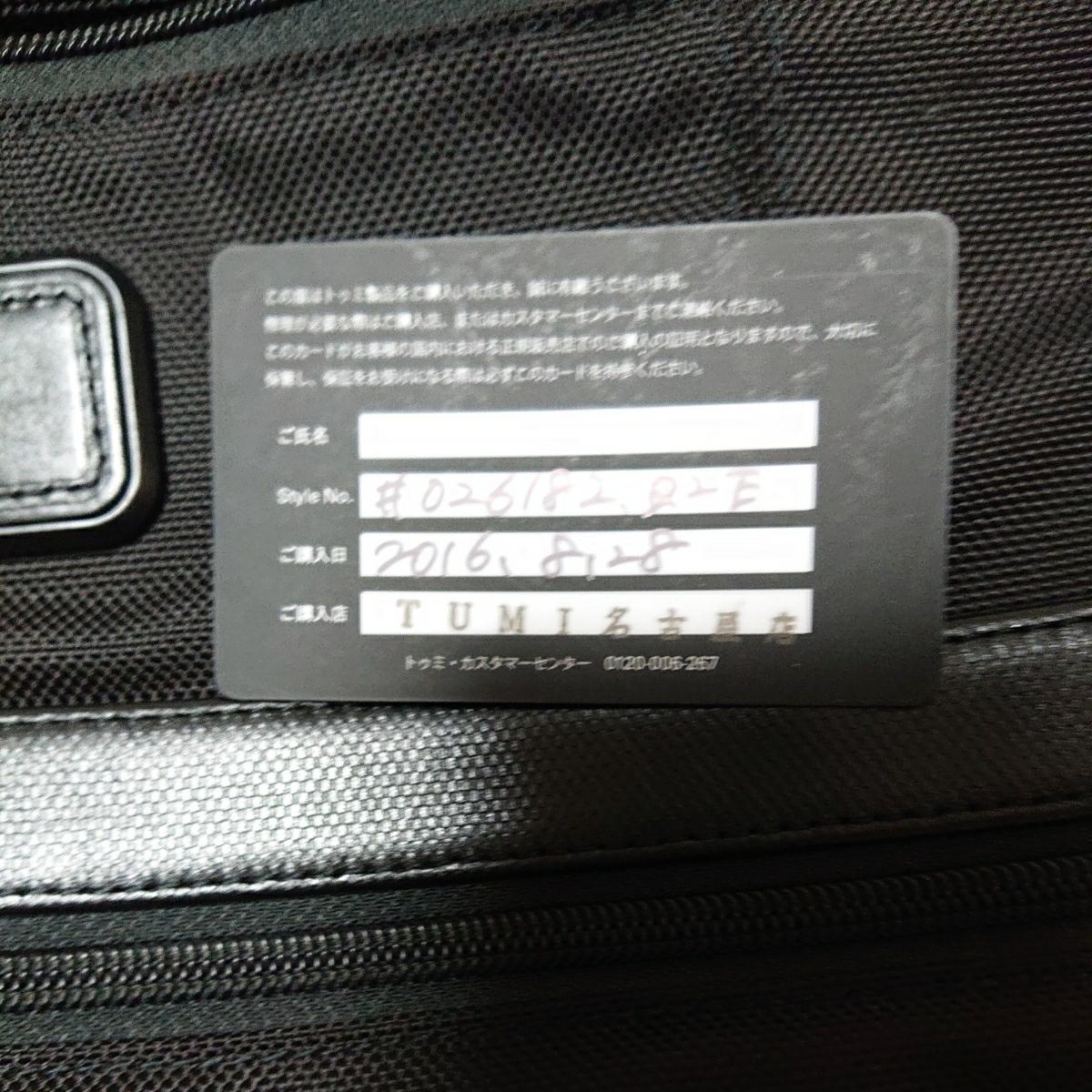 TUMI 3way 26182 スリム・スリーウェイ・ブリーフ 日本限定 ギャランティカード付_画像4