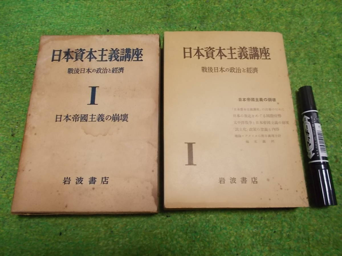 日本資本主義講座 戦後日本の政治と経済 Ⅰ 日本帝国主義の崩壊_画像1
