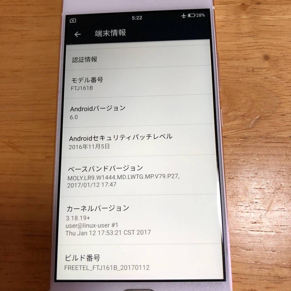SIMフリー スマホ スマートフォン freetel REI Priori3S LTE FTJ161B C Priori3S 格安スマホ ピンクゴールド 送料無料_画像4