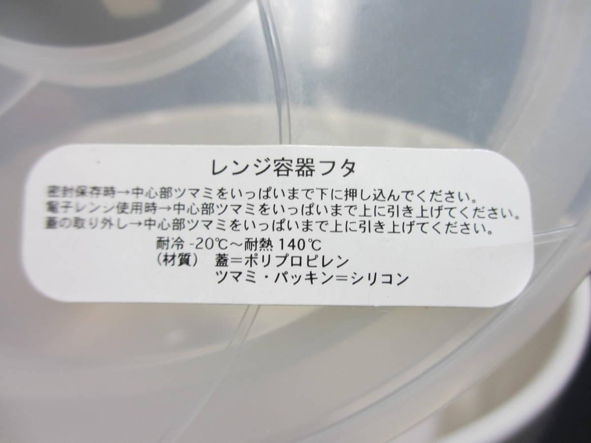 ピーターラビット レンジ 蓋付 保存容器 2個 キャ二スター 未使用品_画像5