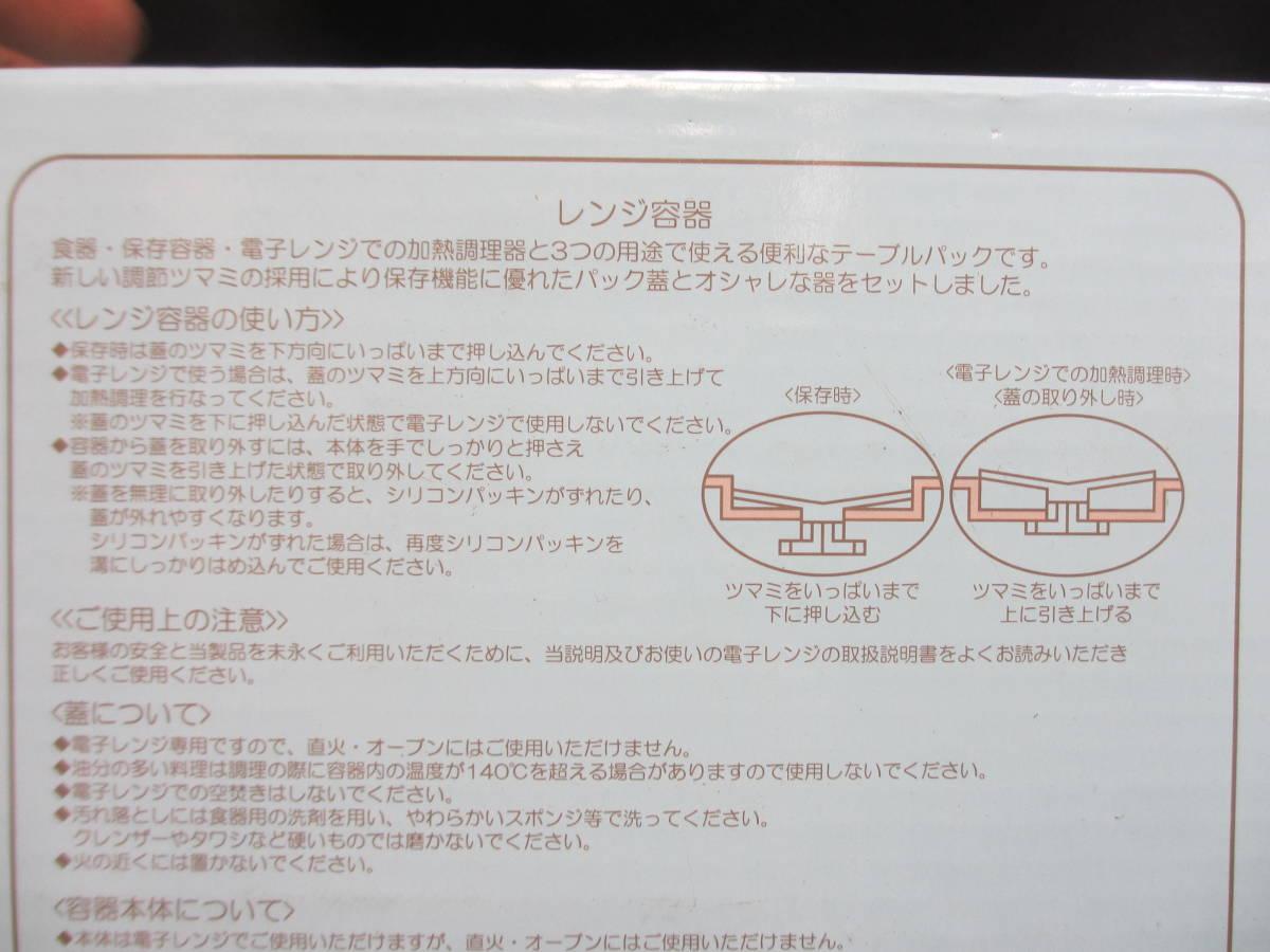ピーターラビット レンジ 蓋付 保存容器 2個 キャ二スター 未使用品_画像8